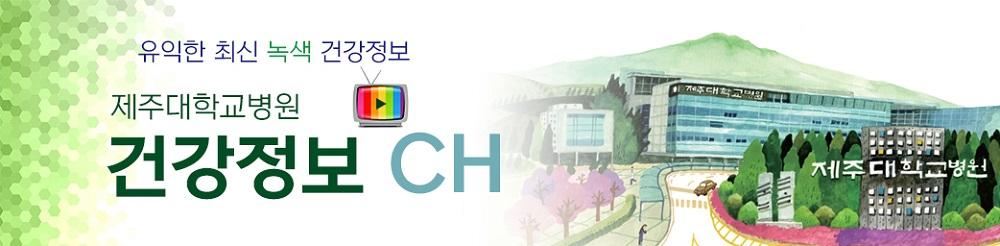 유익한 최신 녹색 건강정보 제주대학교병원건강정보 채널 아란tv