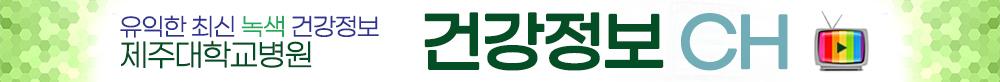 유익한 최신 녹색 건강정보 제주대학교 병원 건강정보 ch